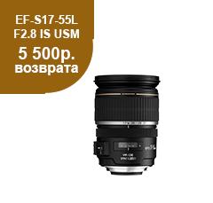 EF-S17-55L_F2.8_IS_USM