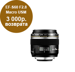 EF-S60_F2.8_Macro_USM