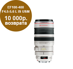 EF100-400_F4.5-5.6L_IS_USM