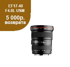 EF17-40_F4.0L_USM