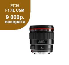 EF35_F1.4L_USM