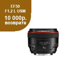 EF50_F1.2L_USM