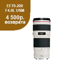 EF70-200_F4.0L_USM