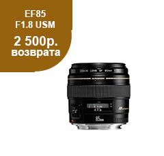 EF85_F1.8_USM