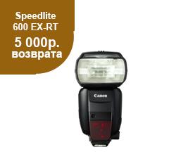 Speedlite_600_EX-RT